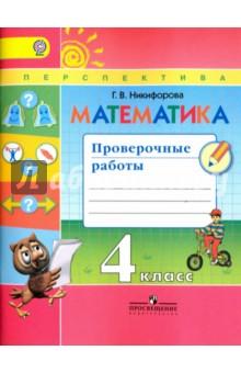Математика. 4 класс. Проверочные работы. ФГОС от Лабиринт