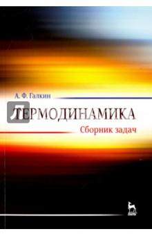 Термодинамика. Сборник задач. Учебное пособие сборник задач по дискретной математике учебное пособие