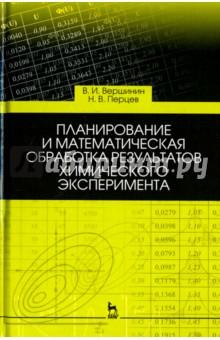 Планирование и математическая обработка результатов химического эксперимента. Учебное пособие виктор варягин практические рекомендации по океанскому и морскому яхтингу