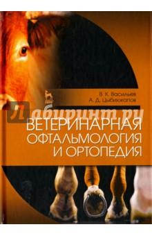Ветеринарная офтальмология и ортопедия. Учебное пособие ветеринарная клиническая гематология учебное пособие dvd