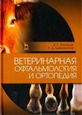 Ветеринарная офтальмология и ортопедия. Учебное пособие
