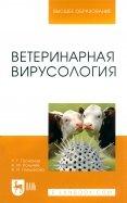 Ветеринарная вирусология. Учебник