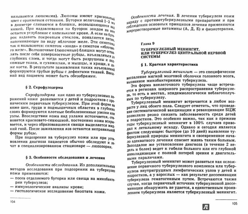 принятия решения сестринское дело при туберкулезе районы Хакасии