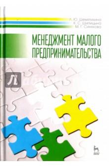 Менеджмент малого предпринимательства. Учебное пособие