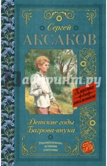 Детские годы Багрова-внука фото