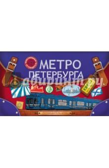 Метро Петербурга. Путеводитель-игра по станциям
