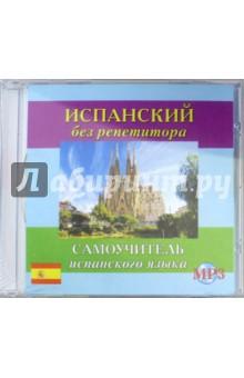 CD MP3 Испанский без репетитора (аудиокурс) ciao italia аудиокурс cd