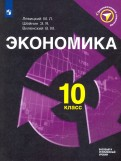 Экономика. 10 класс. Учебное пособие. Базовый и углубленный уровни. ФГОС