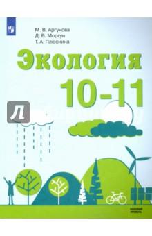 Экология. 10-11 классы. Базовый уровень. Учебное пособие. ФГОС экономика 10 11 классы базовый уровень электронная форма учебника cd