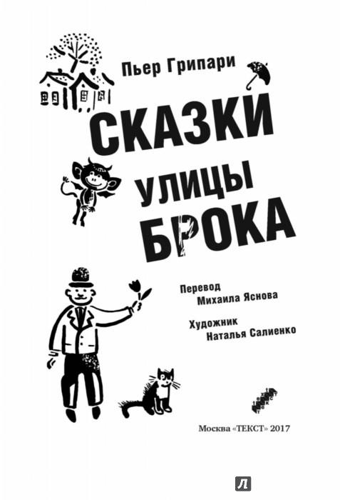 Иллюстрация 1 из 16 для Сказки улицы Брока - Пьер Грипари | Лабиринт - книги. Источник: Лабиринт