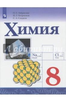 Химия. 8 класс. Учебное пособие габриэлян остроумов химия вводный курс 7 класс дрофа в москве
