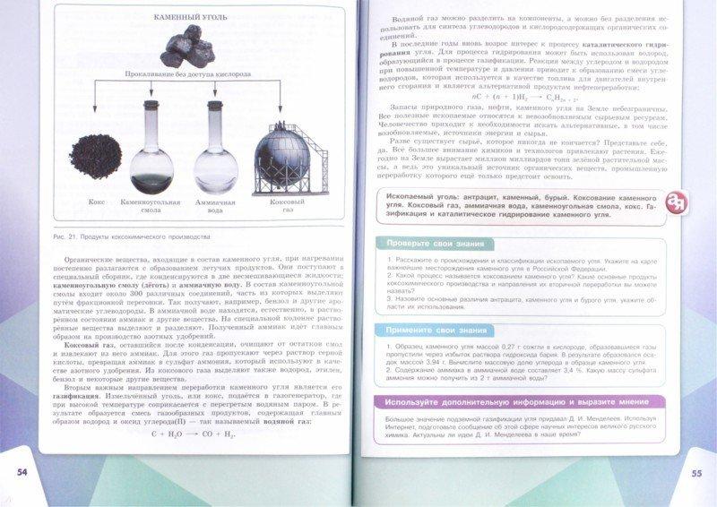 Гдз по химии габриелян остроумов среднее профессиональное образование