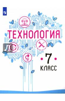 Технология. 7 класс. Учебное пособие. ФГОС от Лабиринт
