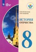 История Отечества. 8 класс. Учебник. ФГОС ОВЗ