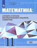 Математика. Алгебра, начала мат. анализа, геометрия. 11 класс. Базовый уровень. Учебник. ФГОС