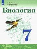 Биология. 7 класс. Учебник. ФП