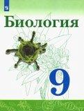 Биология. 9 класс. Учебник. ФП