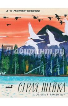 Серая Шейка дмитриев георгий художник 1957