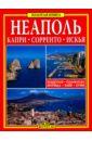 Обложка Неаполь - Капри - Сорренто - Искья