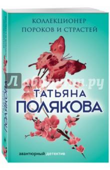 Электронная книга Коллекционер пороков и страстей