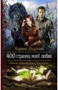 400 страниц моей любви, Андреева Марина Анатольевна