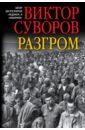 Разгром, Суворов Виктор