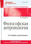 Философская антропология. Учебник