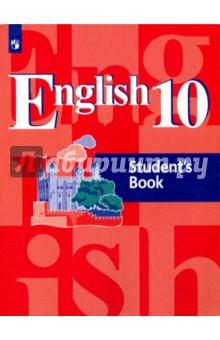 Английский язык. 10 класс. Учебное пособие учебное пособие по китайскому языку счетные слова