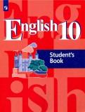 Английский язык. 10 класс. Учебное пособие. ФГОС