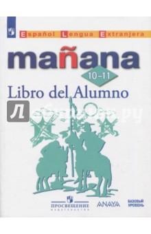 Испанский язык. 10-11 класс. Учебное пособие