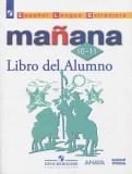 Испанский язык. 10-11 класс. Учебное пособие. Базовый уровень