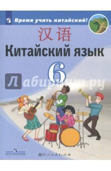 Китайский язык. Второй иностранный язык. 6 класс. Учебное пособие. ФГОС немецкий язык 2 класс spektrum учебное пособие фгос