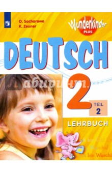 Немецкий язык. 2 класс. Учебное пособие. В 2 частях. Часть 2 немецкий язык для инженеров учебное пособие
