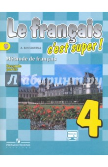 Французский язык. 4 класс. Учебник. В 2-х частях. Часть 2. ФГОС