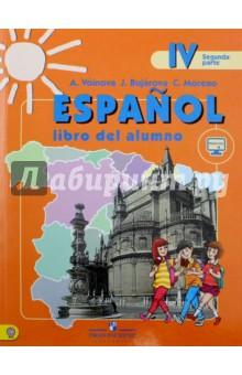 Испанский язык. 4 класс. Учебник. Углубленное изучение испанского языка. В 2-х ч. Ч. 2. ФГОС информатика 4 класс учебник в 2 х частях фгос