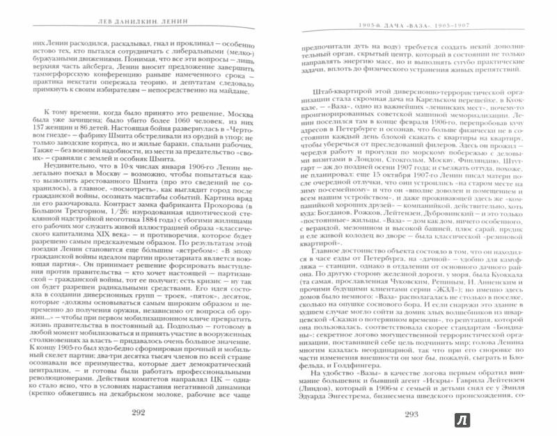 Иллюстрация 1 из 15 для Ленин. Пантократор солнечных пылинок - Лев Данилкин | Лабиринт - книги. Источник: Лабиринт