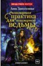 Замосковная Анна Кошмарная практика для кошмарной ведьмы