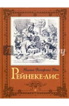 Купить Рейнеке-лис, Издательство Детская литература, Сказки зарубежных писателей