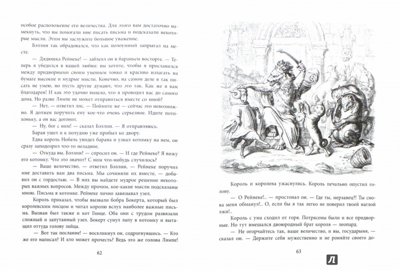 Иллюстрация 1 из 11 для Рейнеке-лис - Иоганн Гете | Лабиринт - книги. Источник: Лабиринт