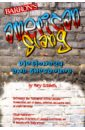 Elizabeth Mary American Slang Dictionary and Thesaurus все цены