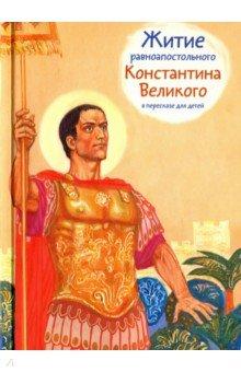 Купить Житие равноапостольного Константина Великого в пересказе для детей, Никея, Религиозная литература для детей