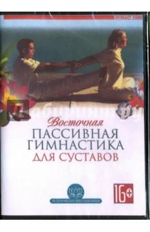 Восточная пассивная гимнастика для суставов (DVD)