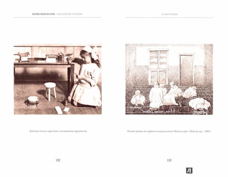 Иллюстрация 1 из 7 для Образование человека - Мария Монтессори | Лабиринт - книги. Источник: Лабиринт