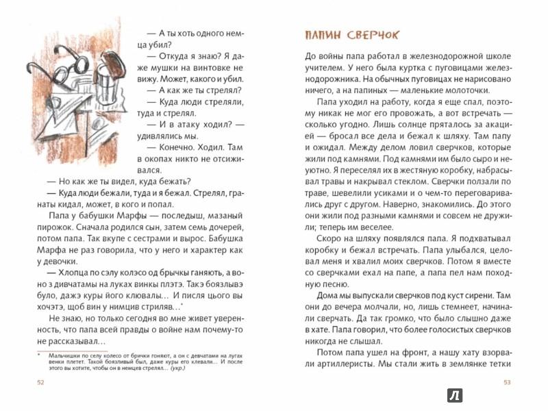 Иллюстрация 1 из 49 для Когда я был маленьким, у нас была война - Станислав Олефир   Лабиринт - книги. Источник: Лабиринт