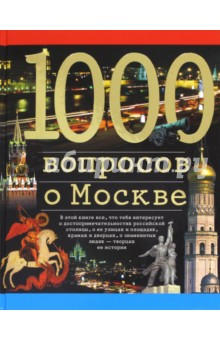 1000 вопросов о Москве жуйдемен где в аптеках москвы