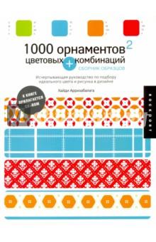 1000 орнаментов и цветовых комбинаций. Сборник образцов (+CD) русский для всех 1000 практических упражнений уровень 3 cd