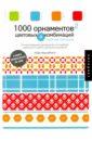 1000 орнаментов + цветовых комбинаций. Сборник образцов, Арризабалага Хайди