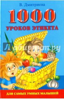 1000 уроков этикета для самых умных малышей издательство аст большие книги для умных малышей