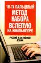 Белов Николай Владимирович 10-ти пальцевый метод набора вслепую на компьютере. Русский и английский языки
