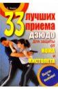 33 лучших приема дзюдо для защиты от ножа и пистолета, Киддо Б.
